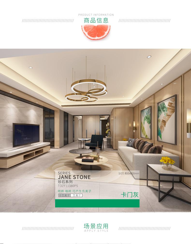 特地 负离子大理石瓷砖800x800客厅全瓷背景墙地板砖简约现代墙砖