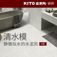 金意陶卫生间厨房阳台墙砖瓷片600*300K0632074CA