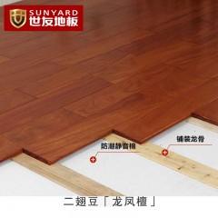 世友地板 纯实木地板 二翅豆 龙凤檀18mm抗刮耐磨环保