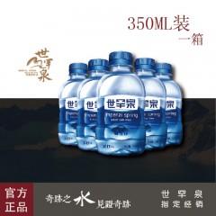 世罕泉天然苏打水350ml整箱装(24瓶)