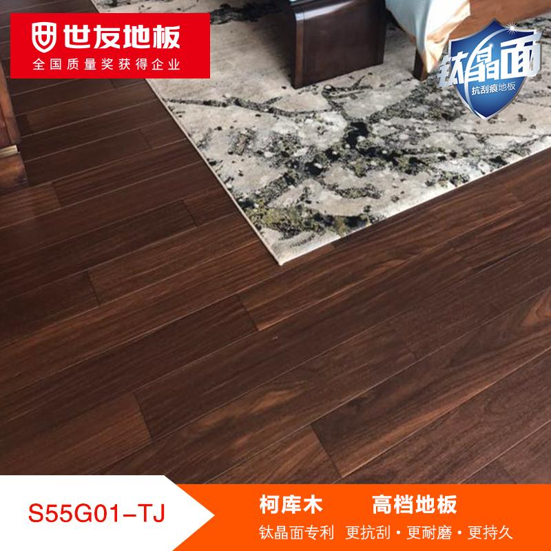 世友地板 纯实木地板  柯库木 高端地板  抗刮耐磨