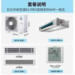 日立中央空调EX-PRO系列 RAS-100/112/125/140/160HRN5Q