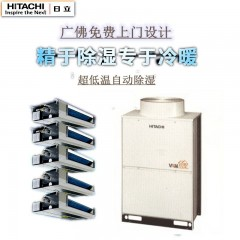 日立变频中央空调 RAS-335FSYN2QB 高端大气 别墅 复式专属