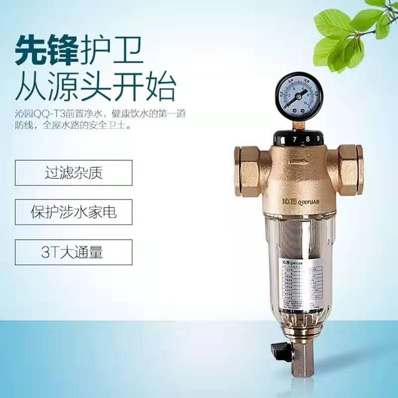 惠州沁园净水器 前置过滤器