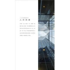 书香门地地板评价_书香门地美学地板之人文百度系列-人文百度037